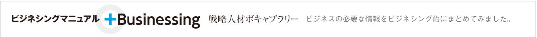 ビジネシングマニュアル,望月聖司