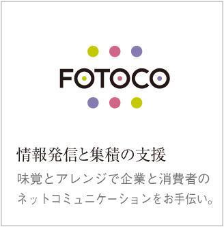 FOTOCO,フートコ