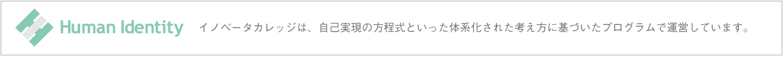 human_identity
