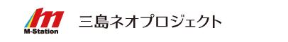 三島ネオプロジェクト