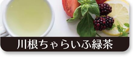 川根ちゃらいふ緑茶