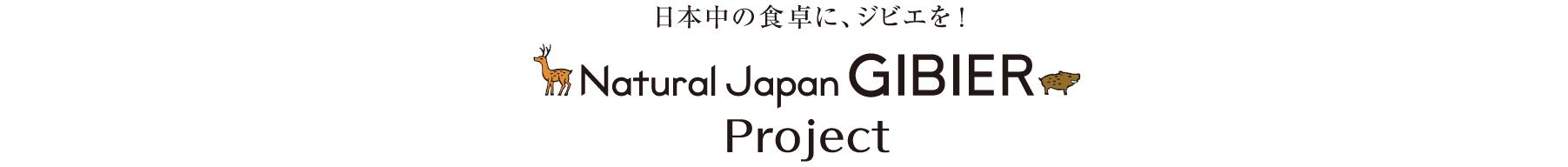 NJジビエプロジェクト