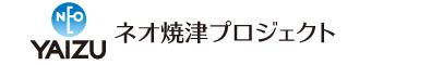 ネオ焼津プロジェクト
