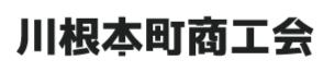 川根本町商工会