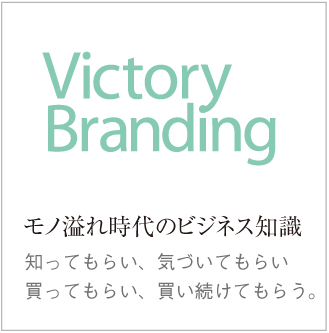 Victory Branding,望月聖司
